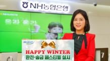 NH농협은행, 겨울 여행객에 환전ㆍ송금 페스티벌 진행