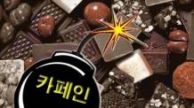 """""""하루 초콜릿 한 개…어린 자녀에겐 카페인 폭탄"""""""