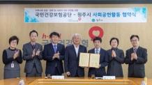 건보공단, 원주시와 '상생ㆍ사회적 가치 구현' 위한 사회공헌협약 체결