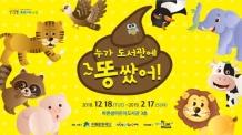 수원문화재단 '누가 도서관에 똥 쌌어' 전시 개최