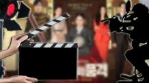 29시간30분 촬영·10일 근무…스태프 배려없는 '황후의 품격' 도마 위에