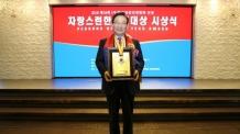 롯데관광 김기병 회장 '자랑스런한국인대상' 최고대상 수상