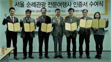 '산티아고 보다 서울' 교황청 승인 아시아 첫 순례관광지