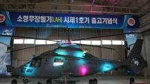 KAI 소형무장헬기 시제 1호기 출고…2023년 개발 완료