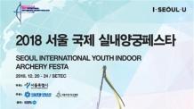 세계 양궁 꿈나무, 20~24일 서울서 실력 겨룬다