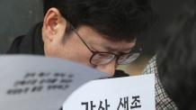 """""""강사법 때문에 되레 쫓겨날 판""""…시간강사 파업 전국 확대 촉각"""