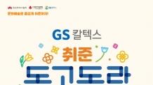 GS칼텍스, '취준 동고동락' 캠프 참가자 모집