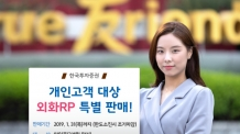 한투證, 개인고객 대상 '연 3.1% 외화 RP' 특판