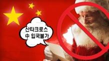 """중국 """"산타 입국 금지""""…크리스마스 행사·선물도 금지"""
