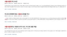 """""""억울함을 풀어주세요""""...서울시립대 성희롱범 조작사건,청와대 청원 5건 올라와"""