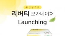 더퍼스트터치, 유기농 무샙 생리대 '리버티 오가네이처' 출시