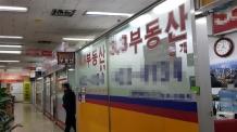"""강남 아파트, 겉은 잠잠 속은 부글부글…""""급매 없나"""" 문의 계속"""