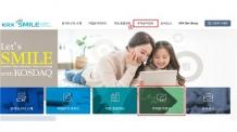 '스마일'로 투자도 '스마일'…KRX 투자정보 서비스 개시