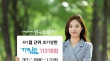 한국투자증권, 4개월 단위 조기상환 멀티 리자드형 ELS모집