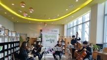 한국동서발전, 새해맞이 북카페 콘서트 개최