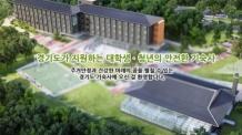 경기도 기숙사 남성차별 논란...여성 입사생 남성 3배