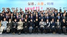 경북도, 정책자문위원회 출범…일자리경제 등 10개 분과 운영