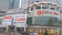"""롯데마트 이천점 오픈…""""지역 맞춤형 점포로 특화"""""""