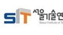 서울기술硏-KAIA, 건설ㆍ교통 분야 기술 협력 MOU