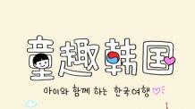 """""""아이와 함께 한국 오세요"""" 중국 가족여행시장 겨냥 가이드북 출간"""