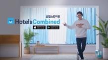 블락비 피오, 호텔스컴바인 유튜브 광고 모델 선정