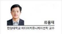 [헤럴드포럼-류웅재 한양대학교 미디어커뮤니케이션학 교수]국가의 품격