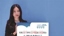 동양생명, '(무)수호천사간병비플러스치매보험'출시