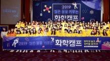 [동정] LG화학, '젊은 꿈을 키우는 화학캠프' 개최-copy(o)1