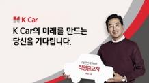 K Car, 2019년 상반기 신입 차량평가사 공개채용