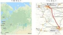 우랄고속철 예타 내달 착수… '동아시아 철도공동체' 첫발-copy(o)1