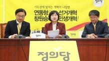 """이정미 """" '개혁블록' 만들자""""…""""공동교섭단체 재구성할 것"""""""