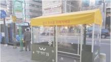 강동구, 관내 버스정류장 19개소에 온기텐트 설치