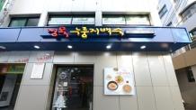 음식점 부문 '정목누룽지백숙'2019헤럴드 고객 감동 브랜드 대상 수상