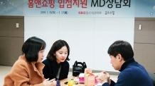 홈앤쇼핑, '1대 1 MD상담회' 열어 108개 中企 판로지원