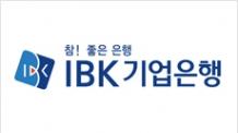 IBK기업은행, 평택시와 중기 지원 업무협약