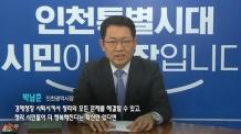 김진용 인천경제청장, 시민청원 요구 '자진사퇴' 위기서 벗어나