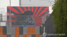 """""""학교벽 욱일기 문양 벽화 제거""""…LA 한인학생들 온라인 청원"""