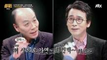 """유시민 전원책, '썰전' 나온다…""""속 시원히 다 말했다"""""""