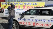 """""""너무 억울합니다""""…5천만원 포드 차량 부순 차주의 사연"""