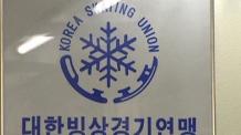 대한체육회, 빙상연맹 해체ㆍ소년체전 폐지 검토