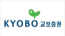 교보증권, 주식투자 설명회 개최