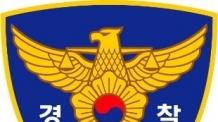 """'버스 흉기 난동' 신고자 노출 논란… 경찰 """"1달 내에 시스템 보완 예정"""""""