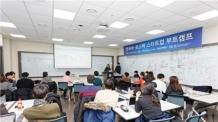 [지금 대학가] 연세대 경영대ㆍ포스텍, 융합형 창업교육 '스타트업 부트캠프' 진행