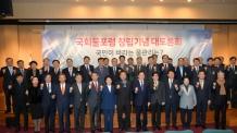 주승용 의원, 국회물포럼 창립기념 토론회 개최