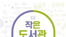 서울도서관, 2019년 첫 기획전시 '작은도서관, 잇다' 개최
