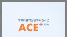 [지금 대학가] 숭실대 학부교육선도대학협의회, ACE+사업 백서 발간