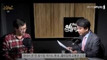 """유시민·천호선 """"음식점 10곳 열면 9곳 폐업 보도는 가짜뉴스"""""""