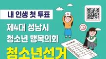 성남시청소년재단, 성남시청소년행복의회 청소년선거 진행