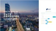 강남구, 국내 첫 종이 없는 공동주택 업무관리 시스템 구축