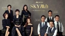 한국 아시안컵 8강에 결국…'SKY 캐슬'  25일 결방